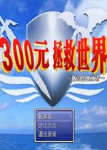 300元拯救世界中文版