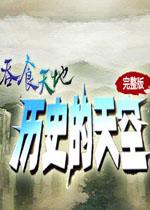 吞食天地2历史的天空中文版完整版