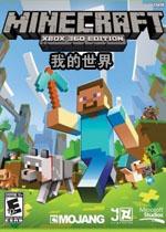 我的世界2中文版