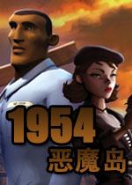 1954:恶魔岛中文版