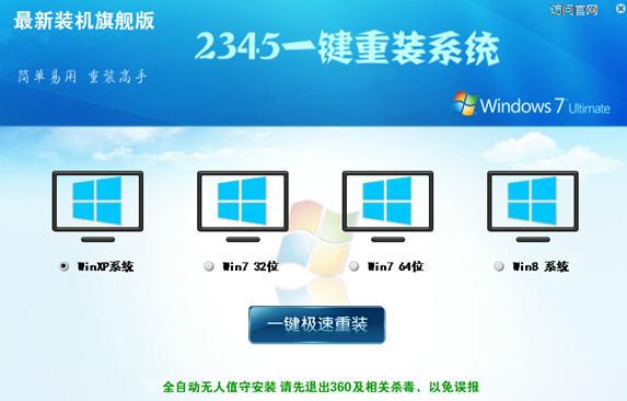 2345一键重装系统 v1.0 官方版