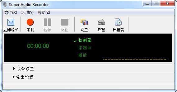 简易音频录制工具(Super Audio Recorder) v3.1 汉化版