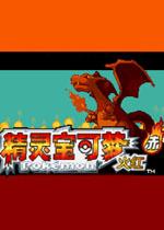 口袋妖怪:永恒之炎中文版电脑版