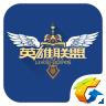 lol战场统治者图标领取软件v4.3.0 官方安卓版
