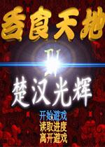 吞食天地4楚汉光辉中文版
