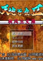 吞食天地2秋风五丈原中文版汉化版