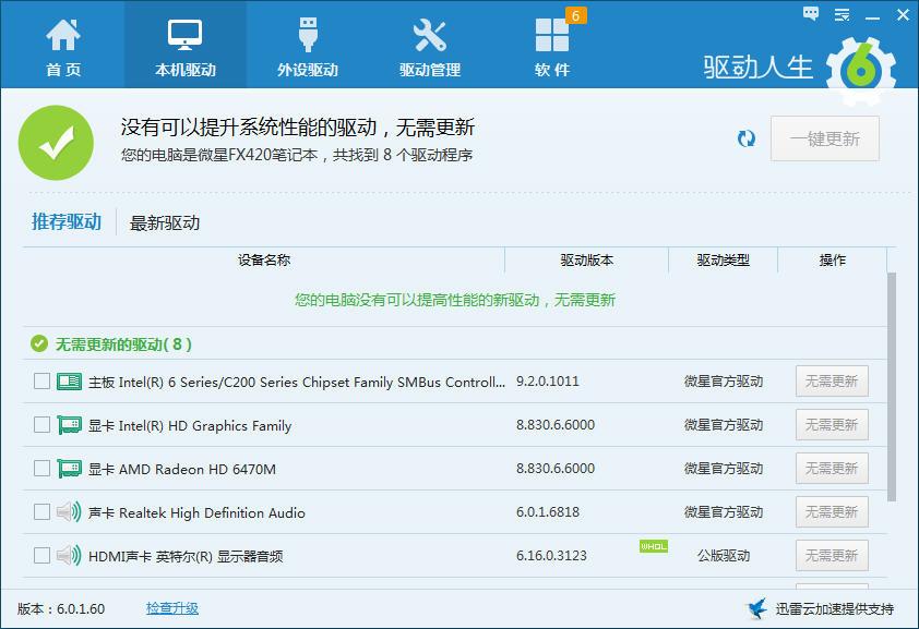 驱动人生6网卡版 6.5.45.144 官方最新版