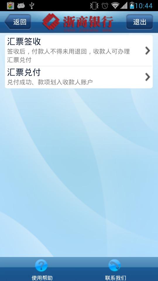 浙商银行手机银行 3.0.8官方最新版