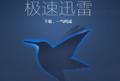 极速迅雷 v1.0.35.366 官方最新版