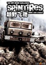 旋转轮胎中文版汉化版