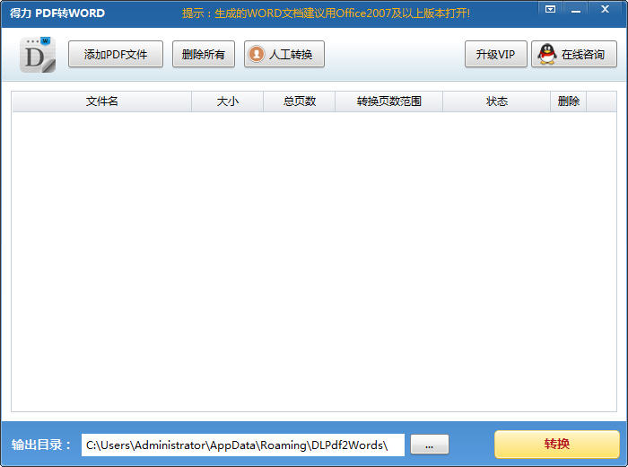 得力PDF转WORD v1.8.6.6 官方免费版