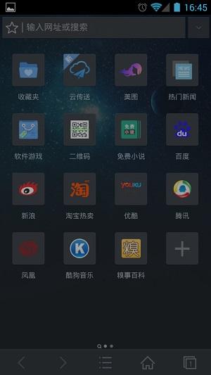 2345浏览器手机版 9.5.2 官方安卓版