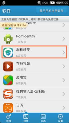 手机刷机精灵官方下载1.4.2  (安卓一键刷ROM工具)安装版