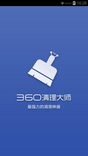360清理大师 V6.3.1官方最新安卓版