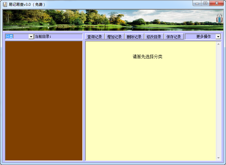易记易查 v3.0 官方免费版