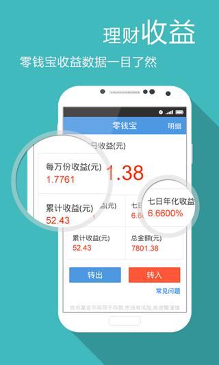 苏宁金融易付宝钱包 6.3.0 官方安卓版