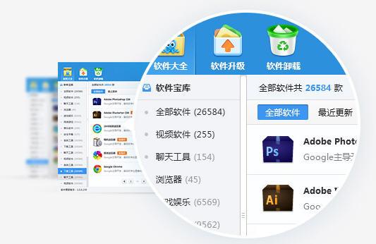 2345软件管家 V2.0.0.10258 官方版