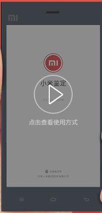 小米鉴定APP 1.3.3 官方正式版