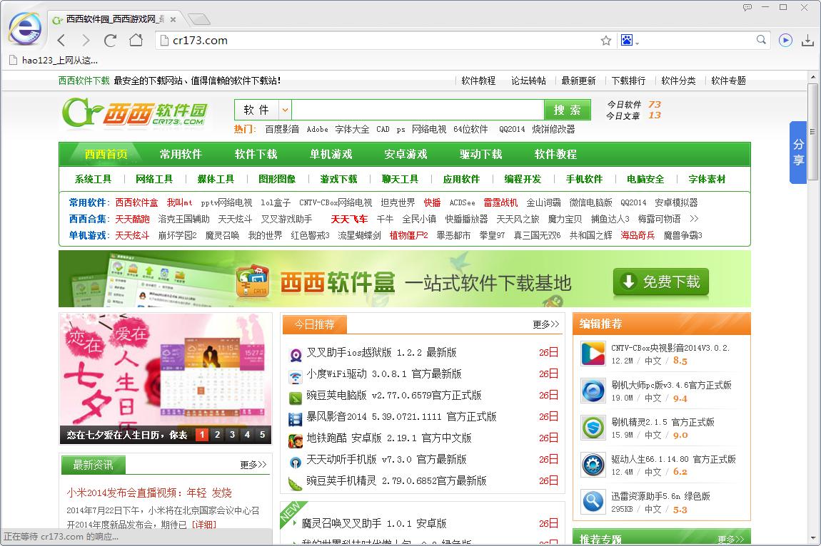 云帆影视浏览器 V2.6.37.0 绿色版