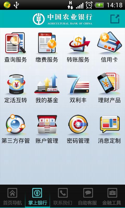农业银行手机银行客户端 3.8.5官方版