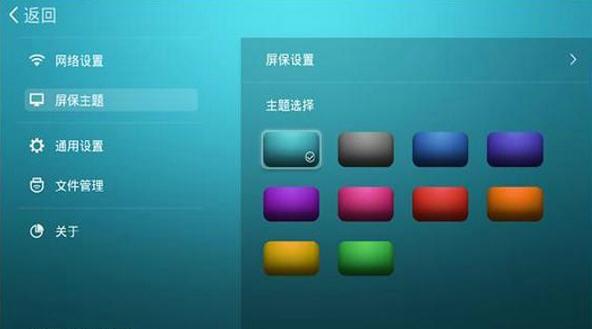 沙发桌面TV版v2.5.0 官方版截图2