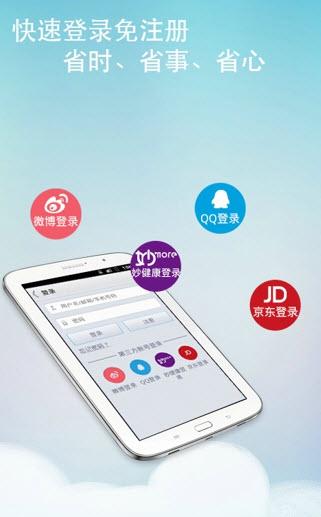 糖护士安卓版 3.7.5官方最新版