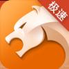 猎豹手机浏览器极速版