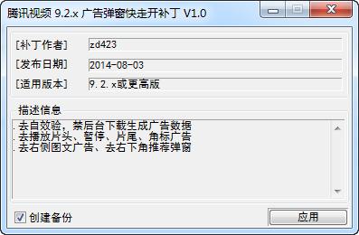 腾讯视频9.2.x广告弹窗快走开补丁 v1.0 绿色版
