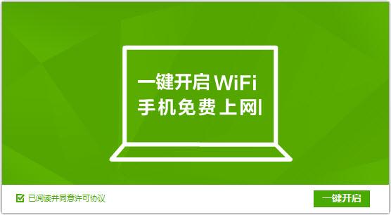 360免费wifi 5.3.0.4020官方最新版