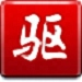 驱动精灵装机版v3.15 官方最新版
