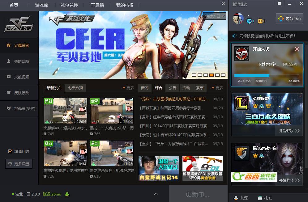 腾讯游戏平台cf助手 v2.2.4.3991 官方版