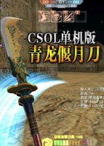 csol青龙偃月刀单机版最新版