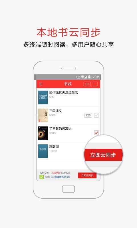 网易云阅读 5.6.1 官方安卓版