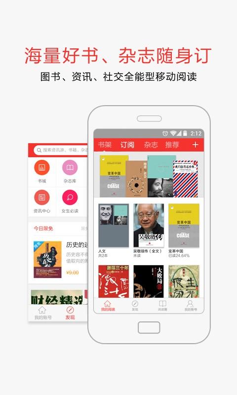 网易云阅读 5.7.1 官方安卓版