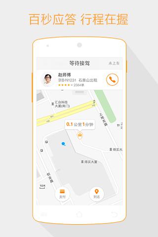 滴滴打车(滴滴出行) 5.1.28 官方中文版