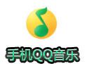 手机QQ音乐2018