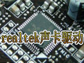Realtek AC97 Win7声卡驱动