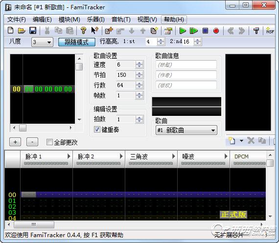 FamiTracker下载v0 4 4 绿色中文版-红白机8-bit音乐制作软件西西