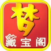 梦幻西游2藏宝阁 手机版