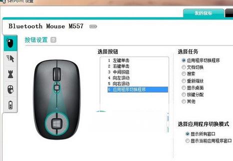 罗技m557鼠标驱动 6.65.62官方最新版