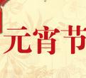 2015元宵节海报素材
