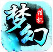 梦幻挂机内购修改版1.4.1 安卓版