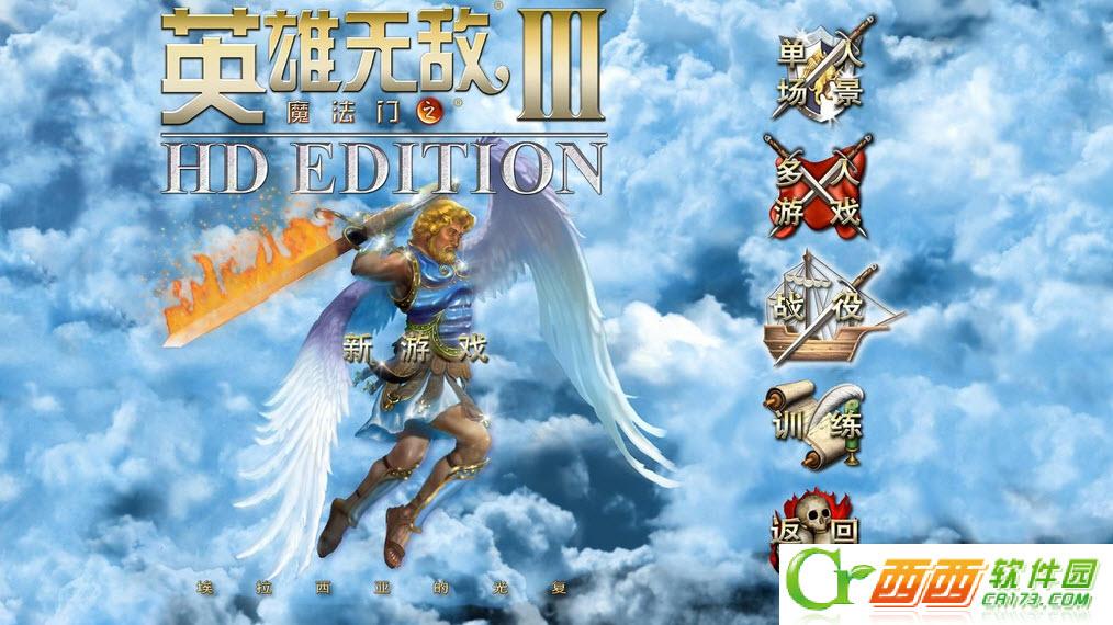 魔法门之英雄无敌3HD简体中文版 典藏重制版