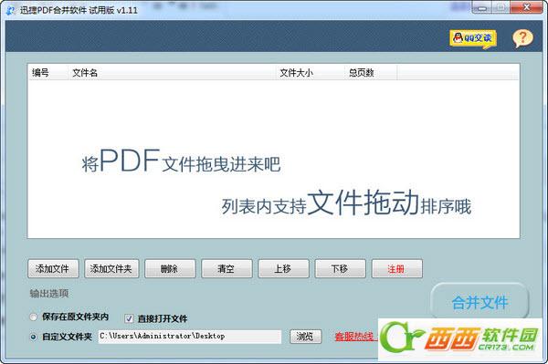 迅捷pdf分割合并软件 v2.0 官方版