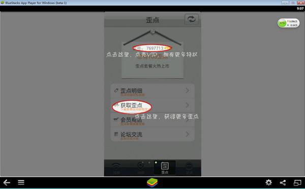 wifi伴侣电脑版下载v3.0.7 (免费畅游无线网络)官方最新版