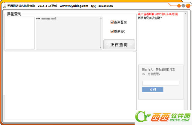 无语网站排名批量查询工具 v20140414 免费绿色版