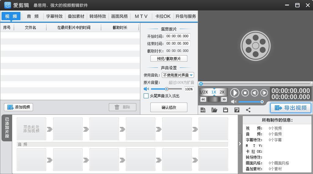 爱剪辑软件 v3.0 官方正式版