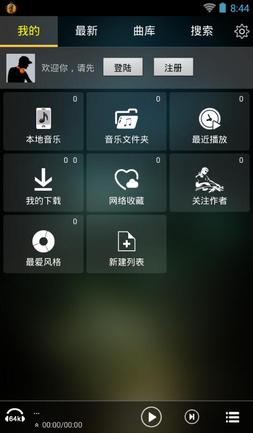 快嗨dj播放器手机版 v1.0.0 安卓版