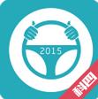 2015驾照考试科目四app