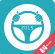 2015驾照考试科目一app